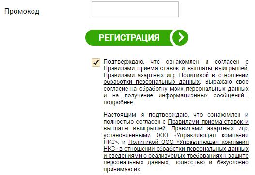 Пошаговая и наглядная инструкция по регистрации в БК «Winline»
