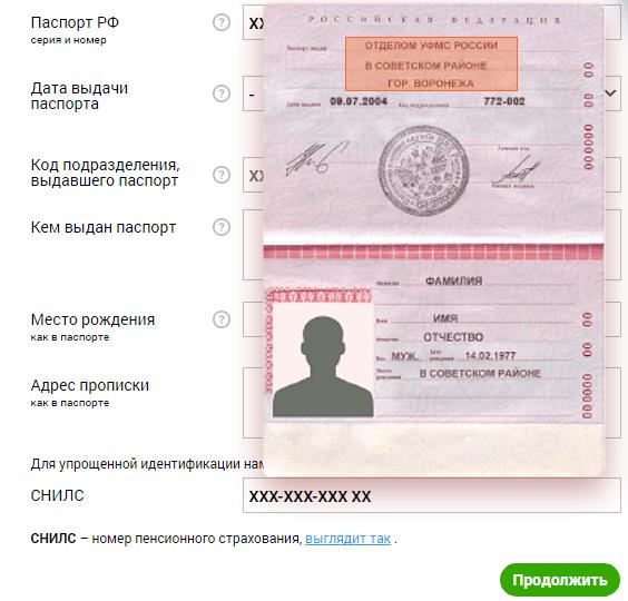 Букмекерская контора регистрация по паспорту [PUNIQRANDLINE-(au-dating-names.txt) 39