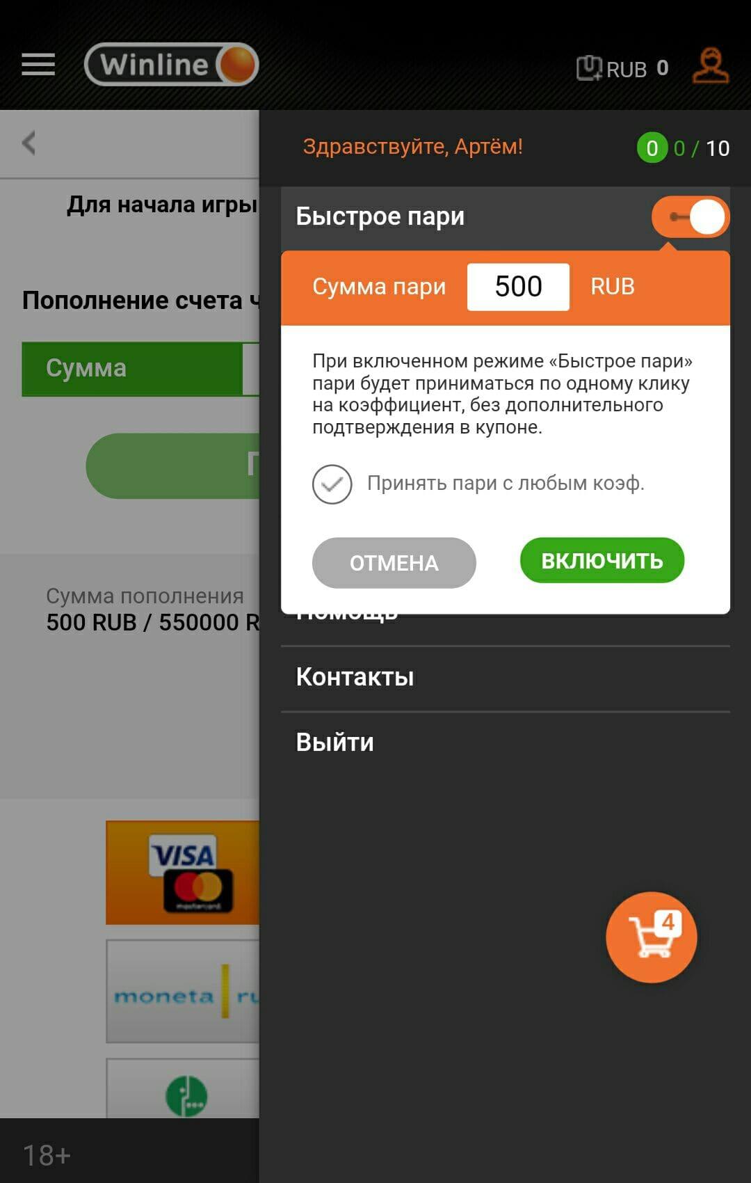 Обзор мобильной версии сайта букмекерской конторы «Winline»