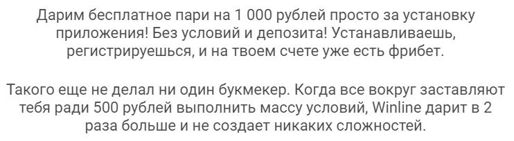 Фрибет-бонус 1000 рублей при регистрации в БК «Winline»