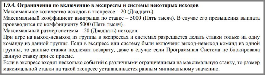 Правила букмекерской конторы винлайн п 1.11.4 [PUNIQRANDLINE-(au-dating-names.txt) 33
