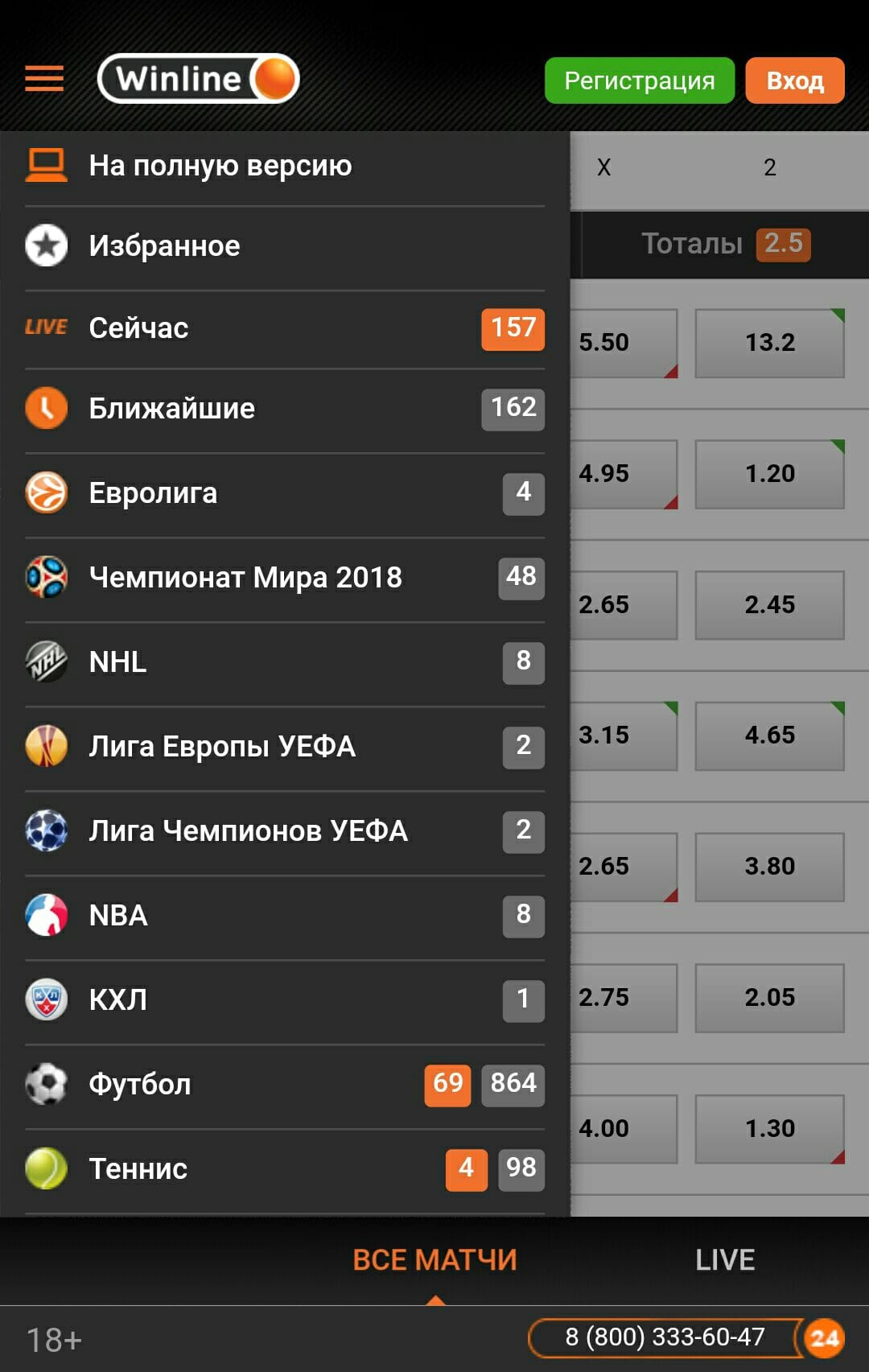 Ставки на спорт винлайн скачать на андроид winline promokod ru
