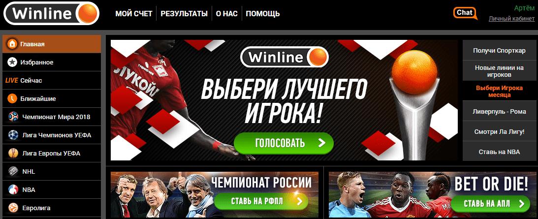 Выбери в Winline лучшего игрока Спартака и лично вручи приз