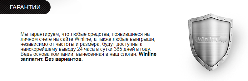 Детальный обзор букмекерской конторы «Winline»