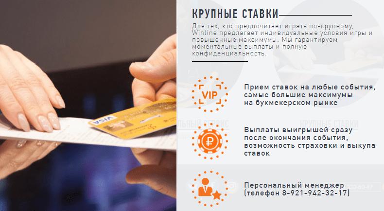 Обзор БК «Winline» в Санкт-Петербурге на проспекте Просвещения
