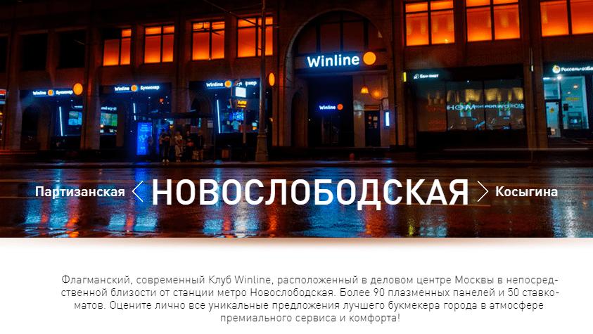 Винлайн в Москве. Где узнать адреса Winline в Москве?