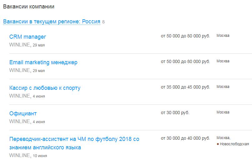 екатеринбург вакансии букмекер кассир