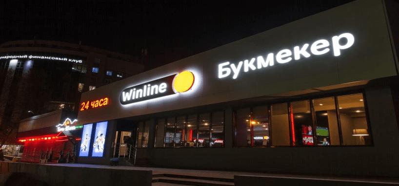 Букмекерская контора «Винлайн» в Иркутске