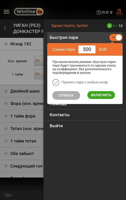 Что лучше: мобильный сайт или приложение Winline?