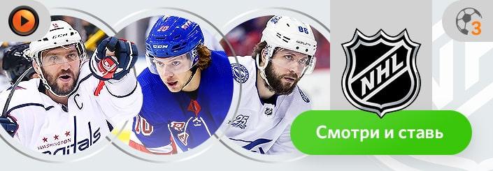 Основы ставок на Национальную хоккейную лигу (НХЛ) в БК Винлайн
