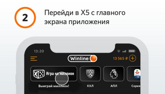 Что такое экспресс Х5 (игра на миллион) в БК Winline?