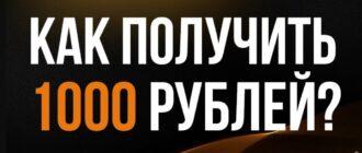 Промокод винлайн при регистрации 2020 на 1000