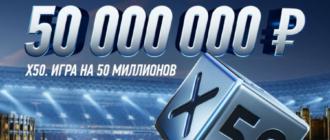 Winline 50 млн в игре х50